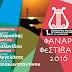 «FUNari Summer Festival» - Χαρούλης, Αναστασιάδης, Ασλανίδου, Παπακωνσταντίνου!