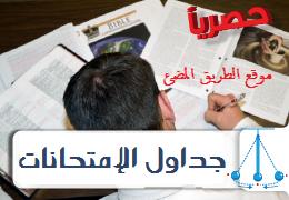 حمل جميع جداول امتحانات محافظات مصر (نصف العام )الفصل الدراسى الاول للمرحلة الابتدائية والاعدادية و الثانوية 2018