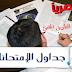 حصريا فى صفحة واحدة حمل جميع جداول امتحانات محافظات مصر (نصف العام )الفصل الدراسى الاول للمرحلة الابتدائية والاعدادية و الثانوية 2017