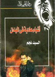 'أشياء عادية في الميدان' رواية جديدة للأديب المصري السيد نجم