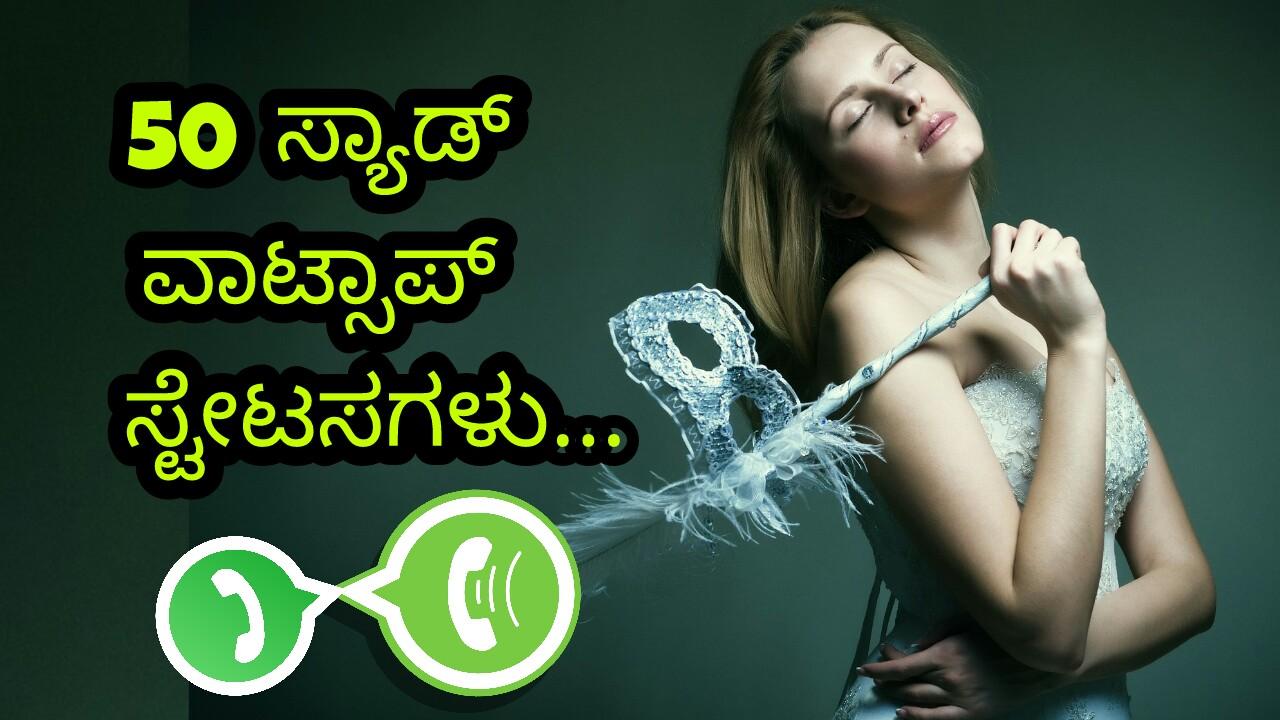 50 ಸ್ಯಾಡ್ ವಾಟ್ಸಾಪ್ ಸ್ಟೇಟಸಗಳು : kannada whatsapp status -  kannada status