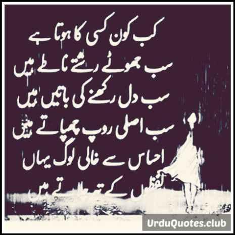 Matlabi duniya shayari images - Urdu Quotes Club
