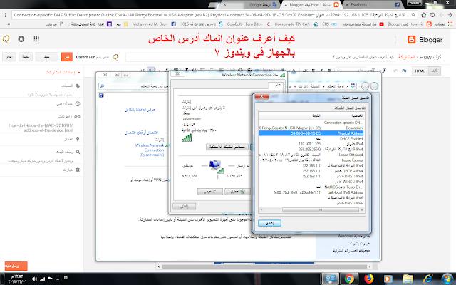 كيف أعرف عنوان الماك أدرس MAC address على ويندوز 7