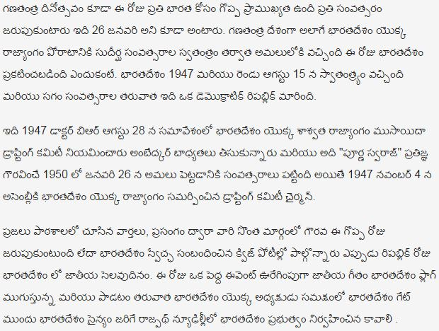 essay writing on independence day of india in telugu
