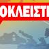ΕΚΛΟΓΕΣ ΕΠΣ ΠΡΕΒΕΖΑΣ ΛΕΥΚΑΔΑΣ ΣΤΑ ΣΚΑΡΙΑ ΝΕΟ ΣΧΗΜΑ