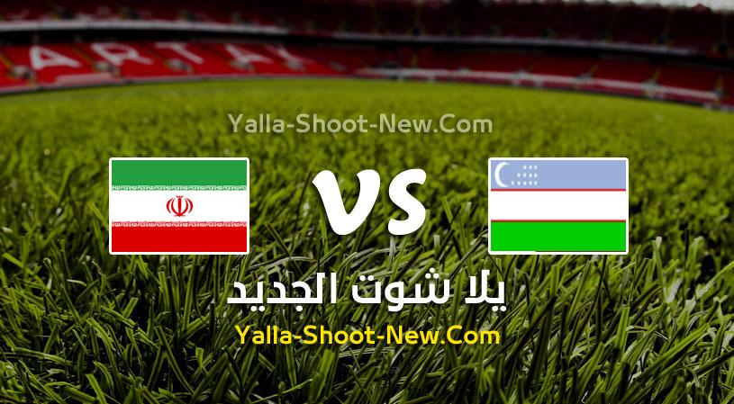 مباراة أوزباكستان وايران