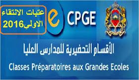 عتبة القبول بالأقسام التحضيرية لسنة 2017