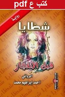 تحميل رواية شظايا قبل الانفجار pdf أحمد إبراهيم محمد إبراهيم
