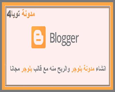 انشاء مدونة بلوجر والربح منه مع قالب بلوجر مجانا