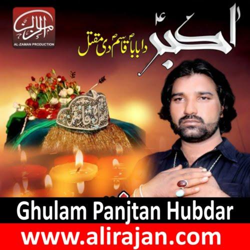 Ghulam Panjtan Hubdar Nohay 2019