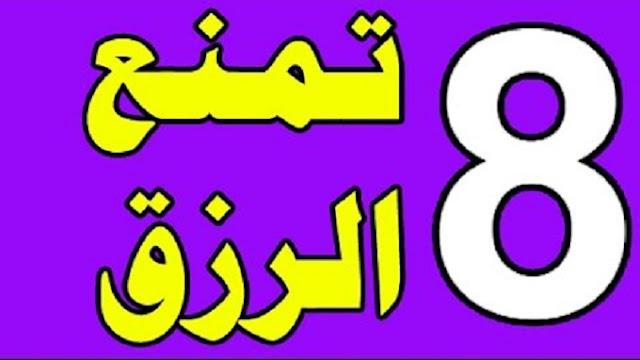 انتبه هناك 8 اشياء تمنع الرزق والبركة ويقع فيهم معظم الناس ! احذر ان تكون منهم رزقنا الله و إياكم