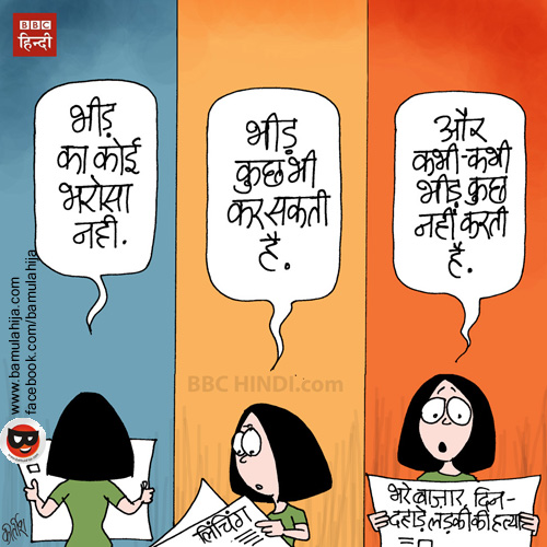 crime against women, lynching, indian political cartoon, cartoons on politics, bbc cartoon, cartoonist kirtish bhatt