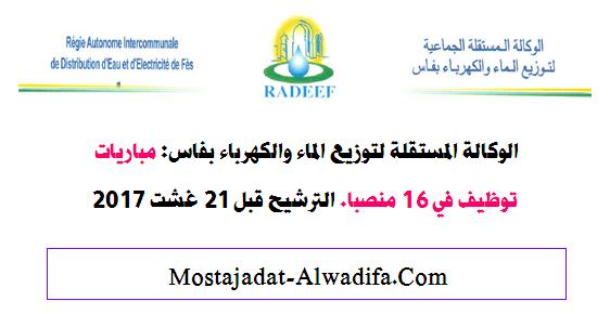 الوكالة المستقلة لتوزيع الماء والكهرباء بفاس: مباريات توظيف في 16 منصبا. الترشيح قبل 21 غشت 2017
