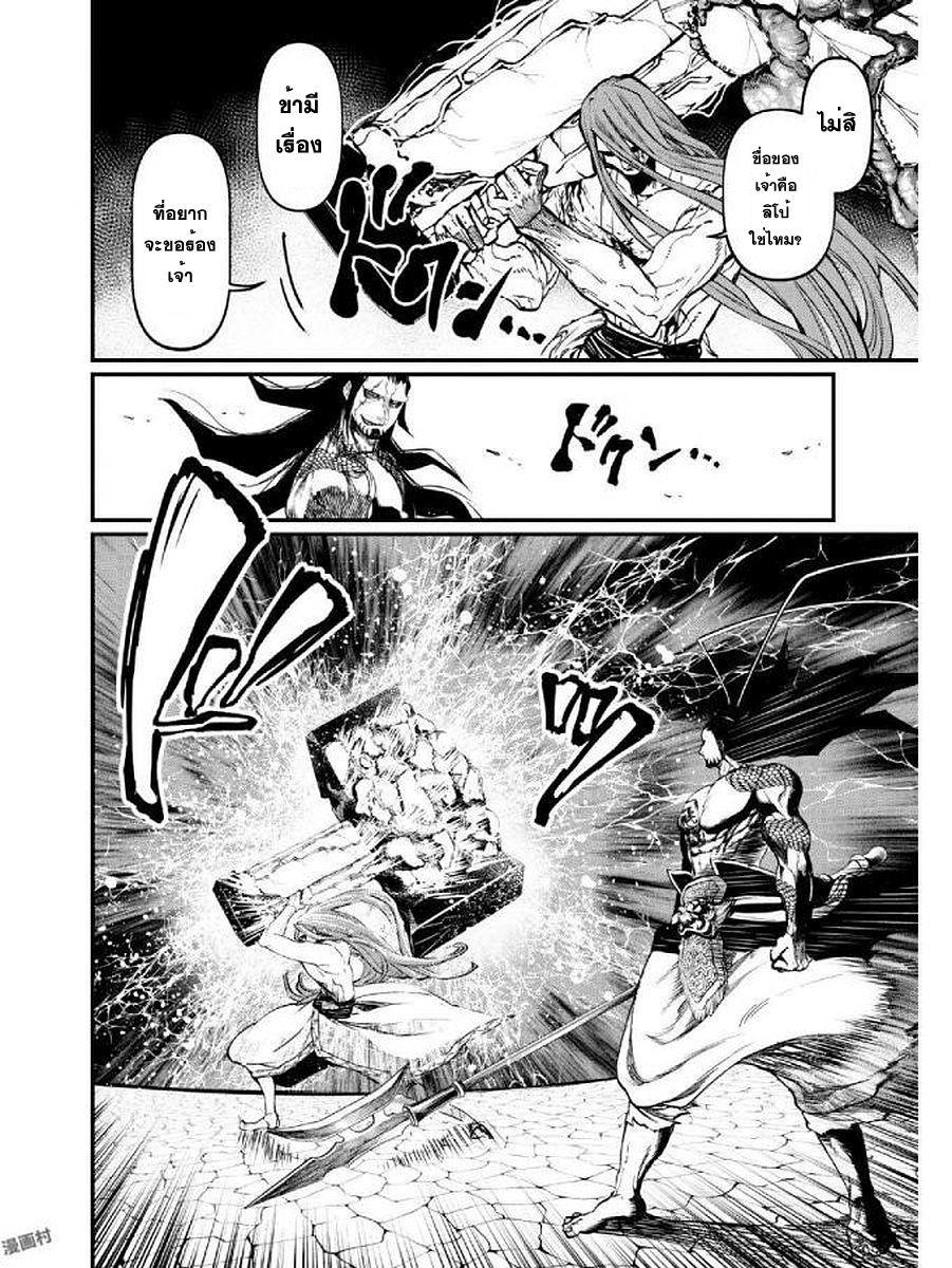 อ่านการ์ตูน Shuumatsu no Walkure ตอนที่ 4 หน้าที่ 22