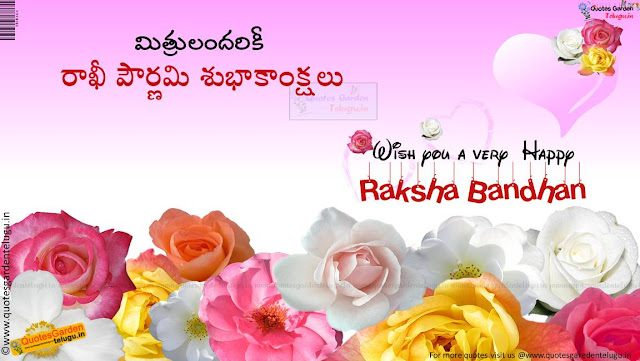 Rakshabandhan HD wallpapers in telugu