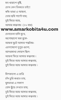 Mon kharape bristi lyrics in Bengali from movie Girlfriend