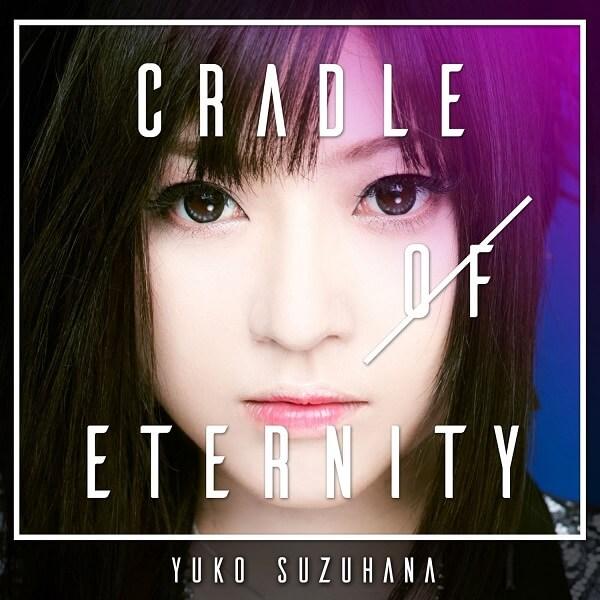 鈴華ゆう子 (Yuko Suzuhana) – 永世のクレイドル Lyrics 歌詞 MV