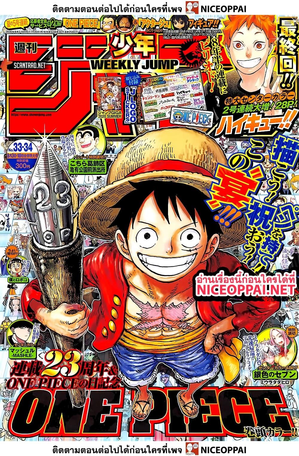 อ่านการ์ตูน One Piece ตอนที่ 985 หน้าที่ 1