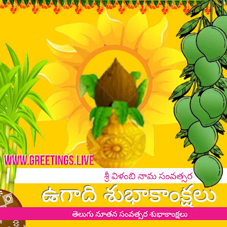 sree vilambi nama samvatsara ugadi greetings 2018