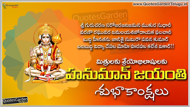 Happy Hanuman Jayanti 2016 Greetings in Telugu