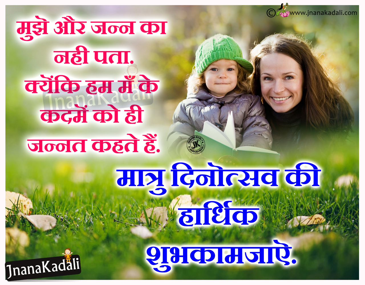 HD Exclusive Heart Touching Mother Status In Hindi - hindi quotes