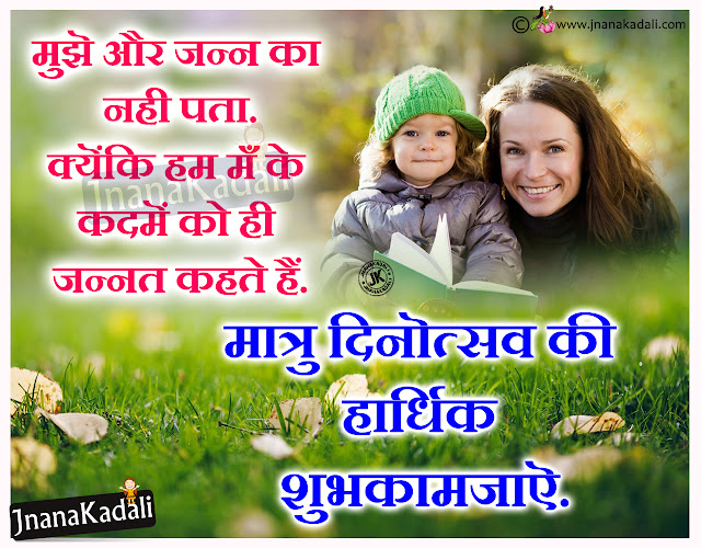 Beautiful Heart Touching Mother Quotes in Hindi Language, Heart touching Hindi Quotes, Best Mother Quotes in Hindi, Hindi Mother Quotes with Images,Here is a Latest Hindi Language Mothers Day Pictures and Images, Mothers Day Hindi Quotes adn thoughts,Beautiful Mothers Day hindi Language Messages, Best Hindi Mothers Day Quotes and Messages