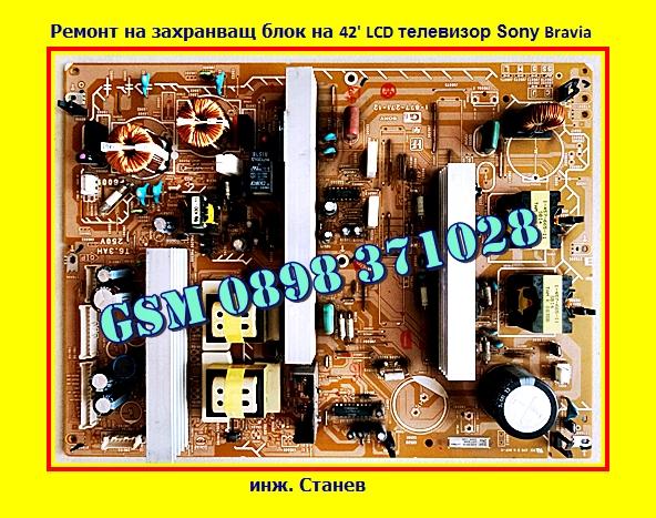 Ремонт на телевизори,ремонт на телевизори в София,  майстор,   с посещение на място, в дома,  неделя,  Ремонтира,телевизори, CRT, LCD, LED, TFT, повреден,телевизорът не работи, София,