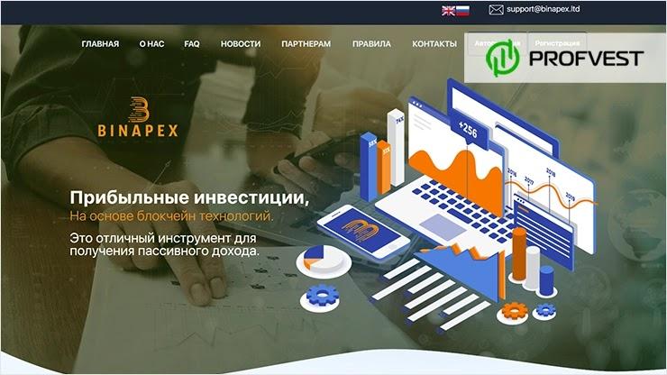 Binapex обзор и отзывы HYIP-проекта