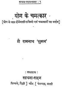 Yog-Ke-Chamatkar