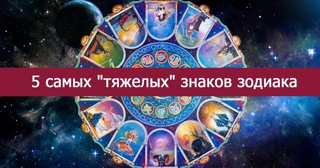 Эзотерика и самопознание знаки зодиака