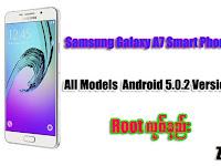 Samsung Galaxy A7 All Models ဗားရွင္း Android 5.0.2 Root လုပ္နည္း