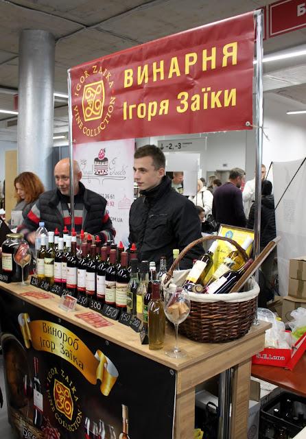 Винодел на выставке
