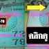 มาแล้ว...เลขเด็ดงวดนี้ 2ตัวตรงๆ หวยซอง เจ้าพ่อยี่กองฮง งวดวันที่ 16/8/61