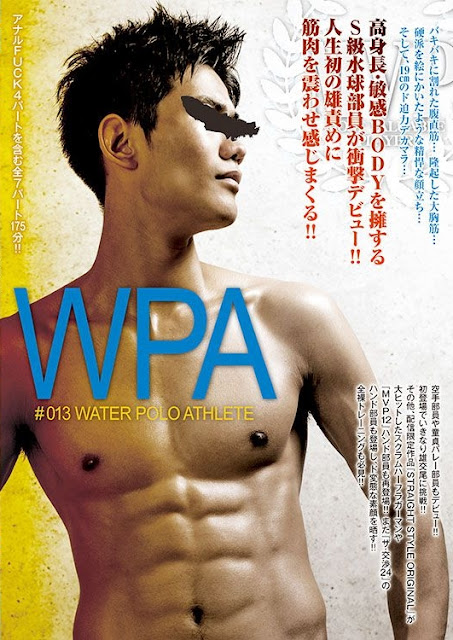 MVP #013 「WPA -WATER POLO ATHLETE-」