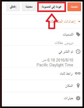 طريقة تغيير عنوان URL لمشاركات بلوجر بعد نشرها