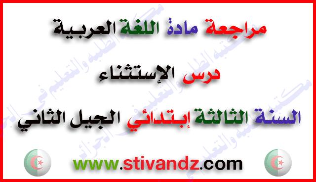 مراجعة اللغة العربية (درس الإستثناء) للسنة الثالثة إبتدائي الجيل الثاني