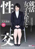 UFD-058 就活女子大生と性交 天衣萌香
