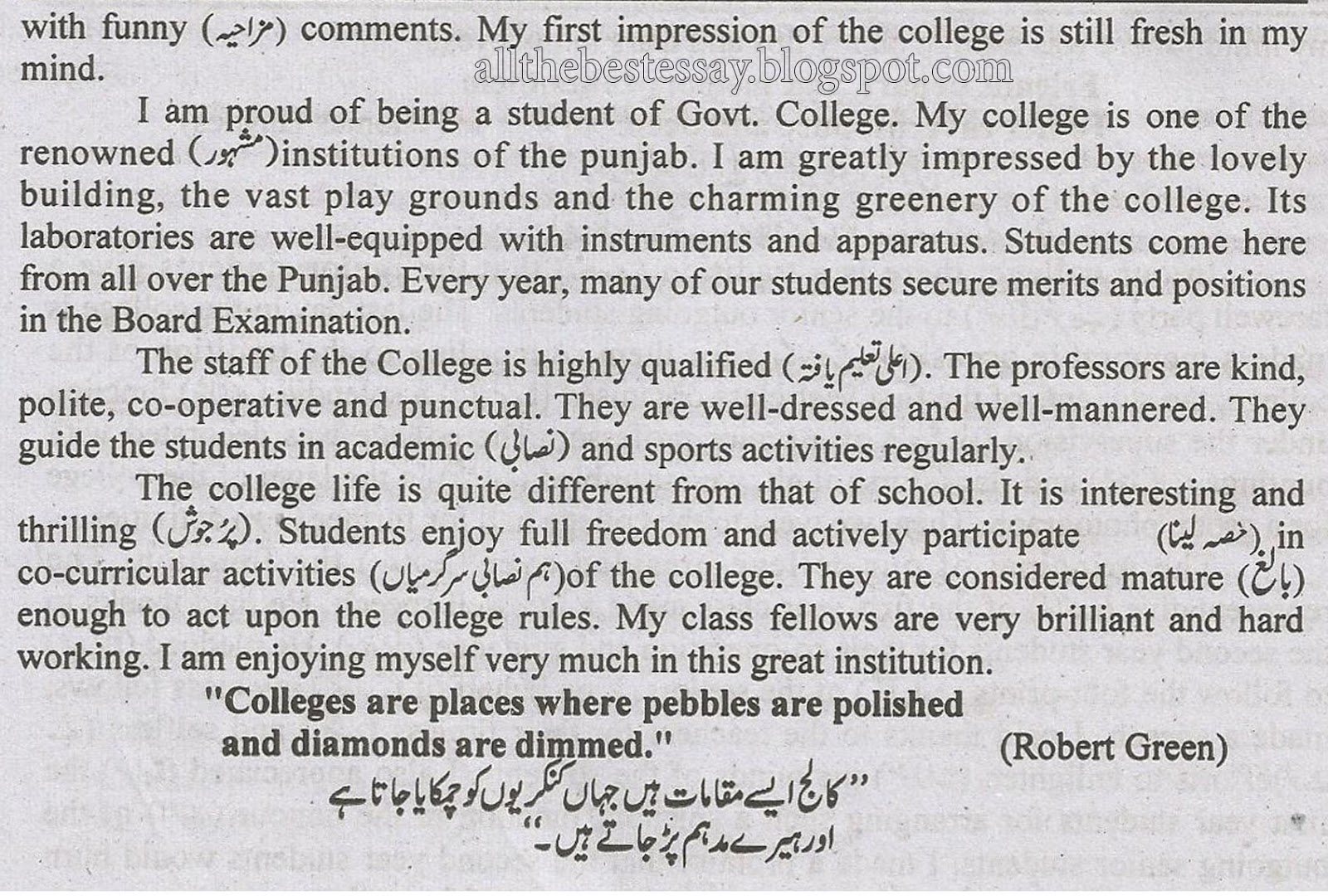 Pak Education Info: My First Day At College Essay For F.A