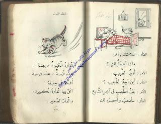 كتاب القراءة عمر وامل