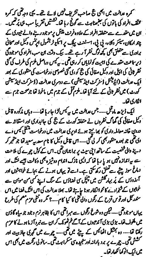 Karb (Distress) Novel Urdu