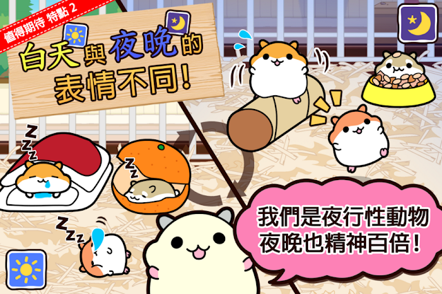 Hamster Collection App