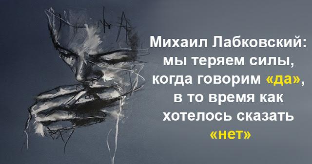 """Картинки по запросу Михаил Лабковский: мы теряем силы, когда говорим """"Да"""", в то время как хотелось сказать """"нет """""""