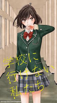 Gakkou ni Ikenai Watashitachi de Eringo