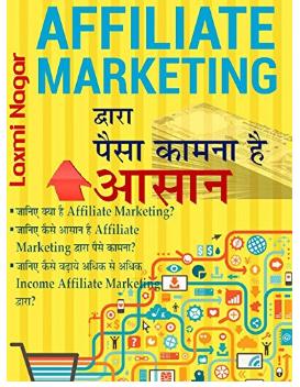 Affiliate Marketing Books in Hindi by Laxmi Nagar