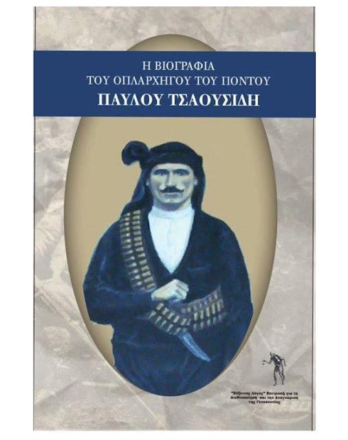 Παρουσιάζεται η βιογραφία του οπλαρχηγού του Πόντου Παύλου Τσαουσίδη
