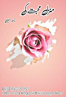 Manzil mohabbat ki by Nasir Hussain