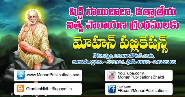 saibaba dattatreya bhaktipustakalu BhaktiPustakalu_granthanidhi_mohanpublications_bhakthi తెలుగు పుస్తకాలు_భక్తి పుస్తకాలు