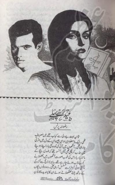 Free downlaod Eid se pehlay novel by Rizwana Prince pdf