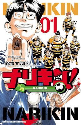 [Manga] ナリキン! 第01巻 [Narikin Vol 01] Raw Download