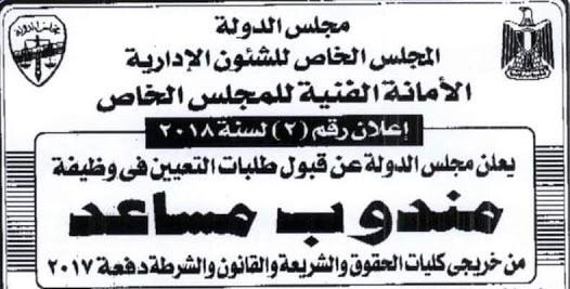 بدء التقديم بوظائف مجلس الدولة لخريجى الجامعات المصرية والحقوق والشريعه والقانون ليوم 15 نوفمبر - تقدم الان